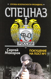 Макаров Сергей - Спецназ ФСО России. Служба безопасности президента. Покушение на пост № 1 обложка книги