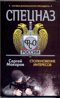 Макаров Сергей - Спецназ ФСО России.Столкновение интересов обложка книги