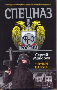 Макаров Сергей - Спецназ ФСО России.Черный патруль обложка книги