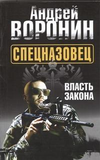 Воронин А.Н. - Спецназовец. Власть закона обложка книги