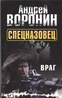 Воронин А.Н. - Спецназовец. Враг обложка книги