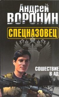 Воронин А.Н. - Спецназовец. Сошествие в ад обложка книги