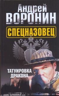 Воронин А.Н. - Спецназовец. Татуировка дракона обложка книги