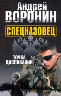 Воронин А.Н. - Спецназовец. Точка дислокации обложка книги