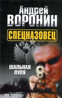 Воронин А.Н. - Спецназовец. Шальная пуля обложка книги