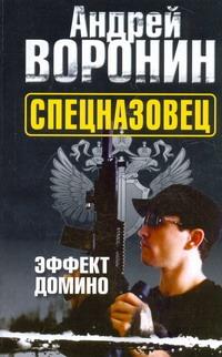 Спецназовец. Эффет домино обложка книги