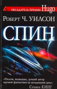 Уилсон Р.Ч. - Спин обложка книги