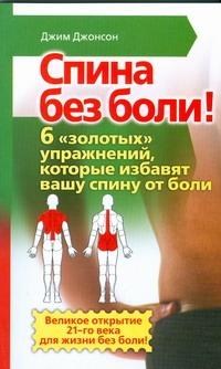 Джонсон Д. - Спина без боли! 6 золотых упражнений, которые избавят вашу спину от боли обложка книги