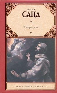 Санд Ж. - Спиридион обложка книги