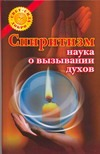 Голь Н.М. - Спиритизм - наука о вызывании духов обложка книги
