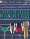 Гаснье Винсент - Спиртные напитки обложка книги