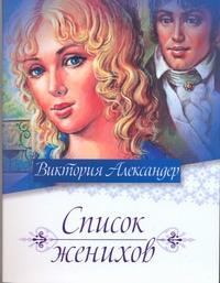 Список женихов Александер В.