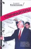 Колесников Андрей - Спичрайтеры' обложка книги