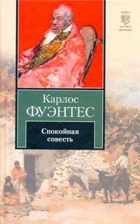 Фуэнтес К. - Спокойная совесть обложка книги
