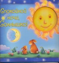 - Спокойной ночи солнышко обложка книги