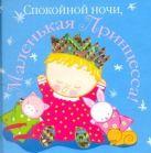 Катц Карен - Спокойной ночи, маленькая принцесса!' обложка книги
