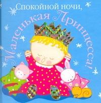 Катц Карен - Спокойной ночи, маленькая принцесса! обложка книги
