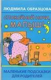 Образцова Л.Н. - Спокойной ночи, малыш! обложка книги
