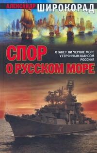 Спор о Русском море обложка книги