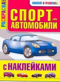 - Спортавтомобили с наклейками обложка книги