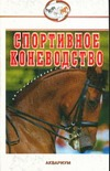 Шингалов В.А. - Спортивное коневодство обложка книги