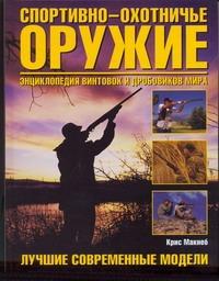 Спортивно-охотничье оружие Макнеб К.