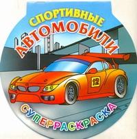 Рахманов А.В. - Спортивные автомобили. Суперраскраска обложка книги