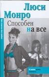 Монро Л. - Способен на все обложка книги