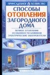 Круковер В. - Способы отопление загородного дома обложка книги