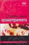 Славгородская Л.Н. - Справочник ароматерапевта' обложка книги