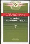 Смольников П.В. - Справочник важнейших лекарственных средств обложка книги