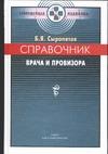 Справочник врача и провизора обложка книги