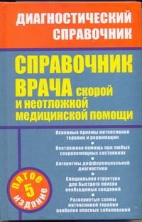 - Справочник врача скорой и неотложной медицинской помощи обложка книги