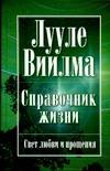 Справочник жизни Виилма Л.