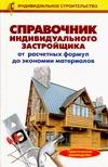 Справочник индивидуального застройщика Рыженко В.И.
