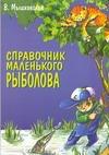 Мышковская М.В. - Справочник маленького рыболова обложка книги