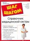 Бережнова И.А. - Справочник медицинской сестры' обложка книги
