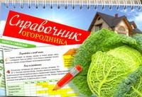 Справочник огородника обложка книги