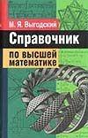 Выгодский М.Я. - Справочник по высшей математике' обложка книги