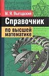 Выгодский М.Я. - Справочник по высшей математике обложка книги