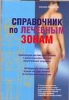 Фишер-Реска Ханнелоре - Справочник по лечебным зонам обложка книги