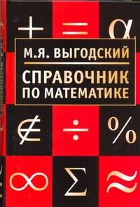 Выгодский М.Я. - Справочник по математике обложка книги