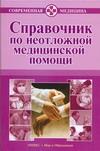 Справочник по неотложной медицинской помощи обложка книги
