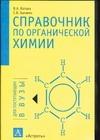 Батаев В.А. - Справочник по органической химии обложка книги