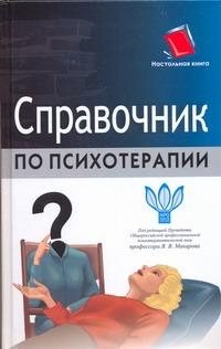 Справочник по психотерапии Васильев А.К.