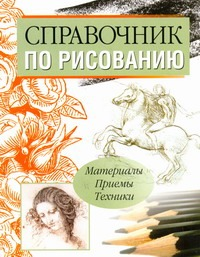 Справочник по рисованию обложка книги