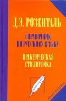 Справочник по русскому языку. Практическая стилистика