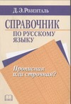 Справочник по русскому языку. Прописная или строчная?