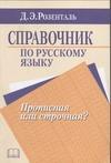 Справочник по русскому языку. Прописная или строчная? обложка книги