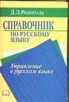 Справочник по русскому языку. Управление в русском языке Розенталь И.С